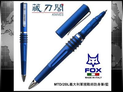 《藏刀閣》FOX-(MTD/2 BL)義大利軍規二代戰術防身筆(藍)