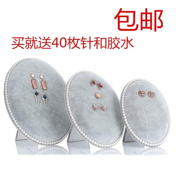 聚吉小屋 #冰花絨耳釘收納架耳環展示架 項鏈展示板飾品架 首飾架耳環架