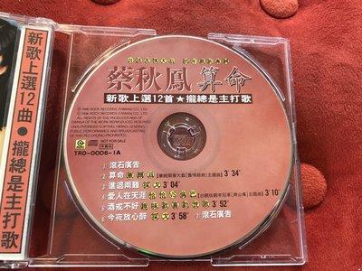 [CD試聽片]蔡秋鳳-算命-裸片附外殼(外殼破損)