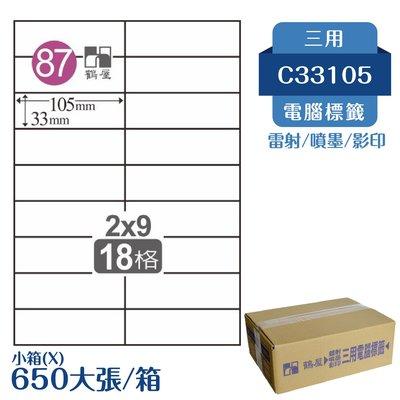 【嚴選品牌】鶴屋 電腦標籤紙 白 C33105 18格 650大張/小箱 影印 雷射 噴墨 三用 標籤 出貨 貼紙 信封