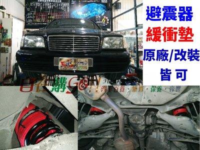 【自在購】汽車 彈簧緩衝墊 避震器緩衝墊 避震墊 過彎較穩 賓士 BMW X5 M7 U6 納智傑 大7 FOCUS