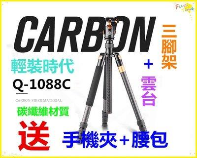 免運【輕裝時代碳纖維Q1088C】送手機夾+腰包+收納袋攝影三腳架單眼相機手機直播拍攝拍照尼康索尼攝影棚背景布拍攝參考