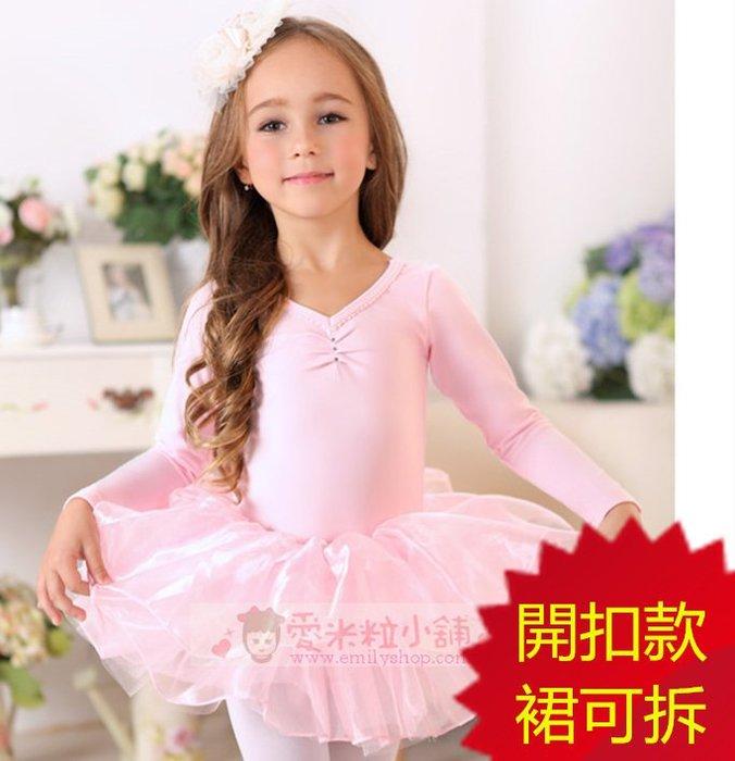 兒童芭蕾舞衣 舞蹈服 拉拉隊跳舞服 ☆愛米粒☆ 分體款 開扣款 裙可拆 1563 長袖 粉色