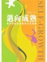 【幸福鋪子】《邁向成熟》ISBN:9576933765│張老師文化│黃惠惠│五成新-有寫字