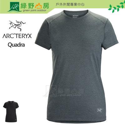 《綠野山房》Arcteryx 始祖鳥 兩色可選 女款 QUADRA 快乾短袖排汗衣 登山 運動 健行 露營 26834