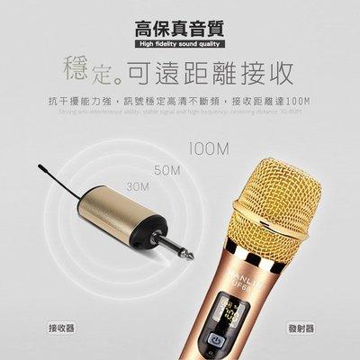 隨插即用 UHF 無線麥克風 歌手級 專業 百米 無線麥克風 降噪 防嘯叫 無雜音 抗干擾 不斷頻