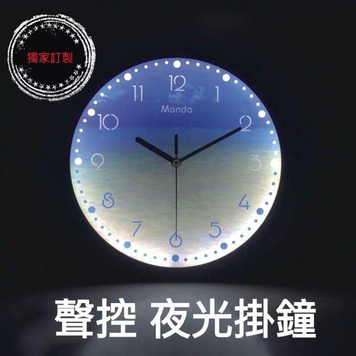 「獨家訂製」台灣機芯🇹🇼 夜光時鐘 掛鐘 聲控時鐘 led聲光掛鐘 小夜燈掛鐘 超靜音掛鐘 發光海灘