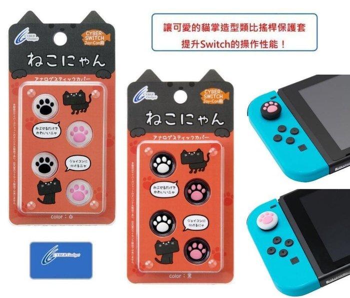 正版商品 Switch Joy-con 用 日本進口 CYBER 貓咪肉球 喵爪滑蓋墊 類比套 2種款式可選【板橋魔力】