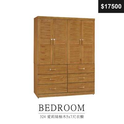 【祐成傢俱】324 愛莉絲柚木5x7尺衣櫥