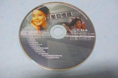 紫色小館78--------巨星回憶錄(一)CD4-鄧麗君