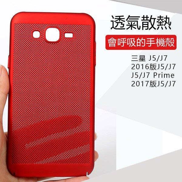 三星 S8 plus 手機殼 S7 edge 保護套 S6 edge 三星 J5 J7 Prime 2016 新版 2017版 硬殼 全包 鏤空 透氣 蜂窩散熱