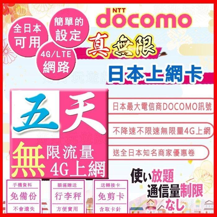*日本好好玩 超商免運費*真-無限 5天 不降速&無限速 吃到飽 日本上網卡 送行李秤 DOCOMO 日本 網卡 4G