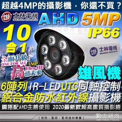安研所- 士林電機 雄風機 AHD 鋁合金 防水 紅外線 攝影機 適 5MP 4MP TVI CVI 類比 DVR