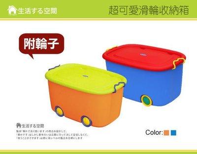 【生活空間】兒童滑輪整理箱/滑輪收納箱/整理箱/收納盒/玩具收納/兒童收/納繽紛款/玩具箱/玩具盒/