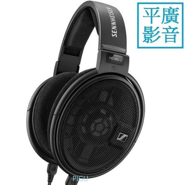 平廣 SENNHEISER HD660S HD660 S 耳機 正台灣公司貨保2年 HD600新 另售AKG BEATS