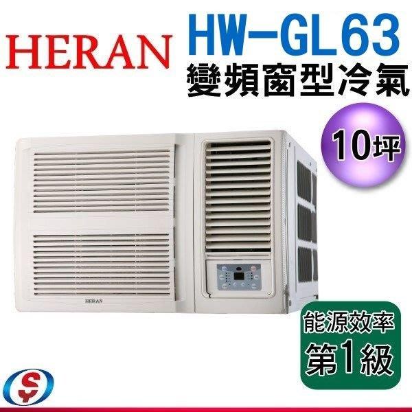 (可議價)【HERAN 禾聯旗艦變頻窗型冷氣】HW-GL63