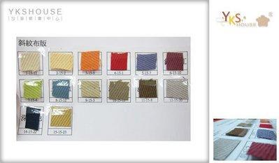 布版-斜紋布版, 每人每帳號限購一組【YKS】YKSHOUSE,原價10元,現在只要1元