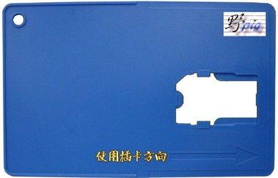 【野豬】全新 SIM卡轉接卡 可由晶片讀卡機讀取手機SIM卡 編輯手機電話簿及簡訊!