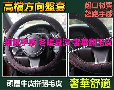 車達能 真皮翻毛皮方向盤套Lexus凌志ES300H ES350 ES250 GS250 300h方向盤套