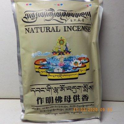 紫晶宮***自然藏香作明佛母供香粉純正天然優質(可食用實材)***品質保證價格便宜