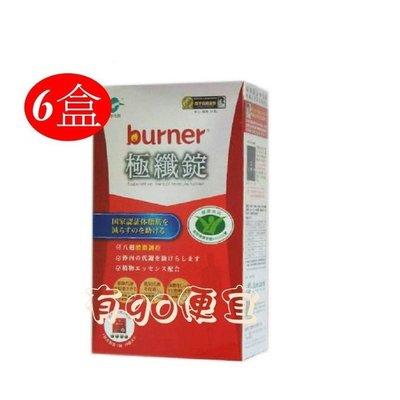 有go便宜【burner倍熱】健字號極纖錠10入/盒 X6盒 $2380含運