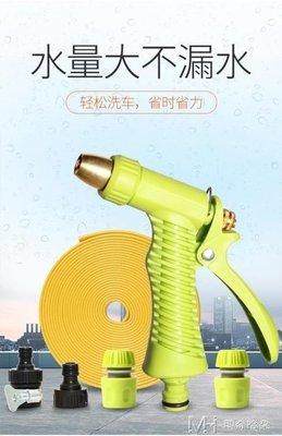 日和生活館 洗車水搶高壓水槍神器伸縮水管軟管工具機刷汽車家用澆花噴頭套裝YYPS686