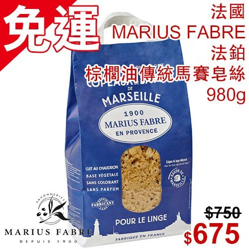 【光合作用】法國 MARIUS FABRE 法鉑 棕櫚油 傳統馬賽皂絲 980g (免運) 純植物、起泡性佳,好沖洗