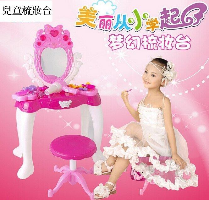 梳妝台 兒童家家酒 梳妝台玩具 美女梳妝台 扮家家玩具 燈光音樂化妝台玩具 兒童梳妝台玩具【G44000701】