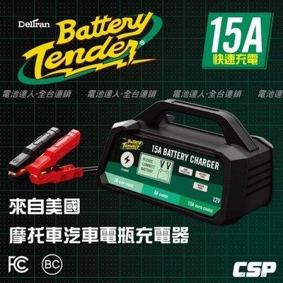 【電池達人】美式風格 Battery Tender 脈衝式 去硫化 電瓶充電器 電池 充電機 BT15000 汽車 重機