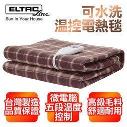 【缺貨】【免運費】歐頓 ELTAC 可洗衣機水洗 EEH-B06 雙人電熱毯/電毯/熱敷毯