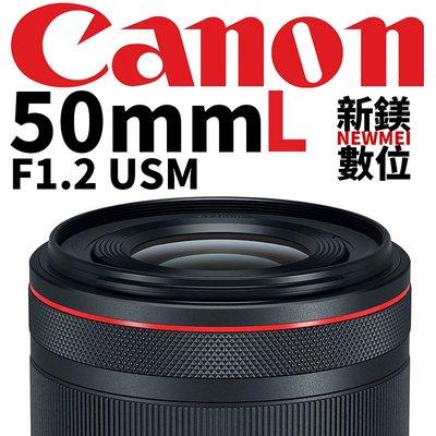 【新鎂】登入送3000禮卷  CANON RF 50mm f/1.2L USM  全新台灣佳能公司貨