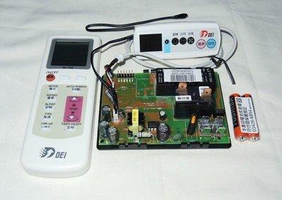 冷氣 機板 微電腦溫度控制器 (2017新版 得意DEI-506R)(分離式用)溫控
