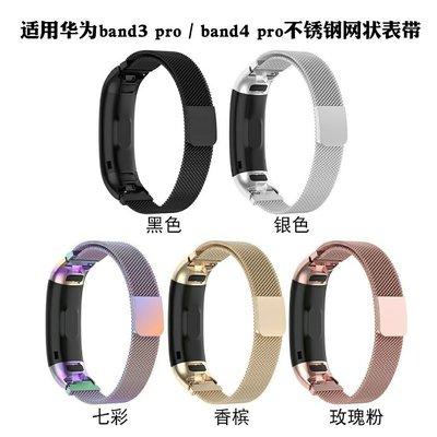 【兩件運費30】華為band3 pro  band4 pro不銹鋼網狀表帶 米蘭尼斯金屬腕帶