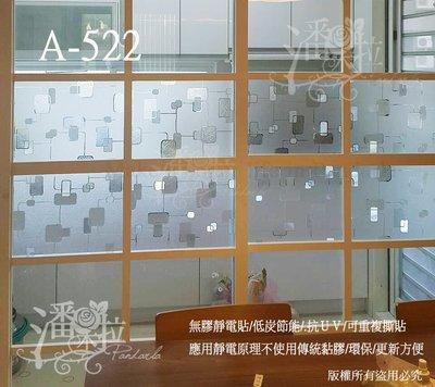 #免費客製化裁切A-522無膠靜電玻璃窗花 玻璃貼紙 窗貼 居家裝潢diy  霧面毛玻璃推薦 窗花貼紙 窗簾  玻璃窗花