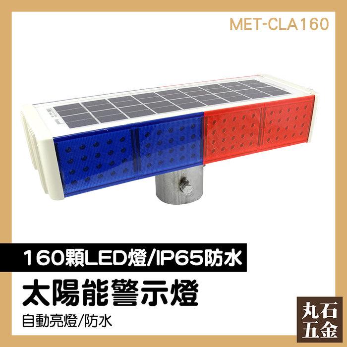 LED爆閃燈 採購 施工工作夜燈 路檢點爆閃燈 MET-CLA160 警用安全產品 值勤燈