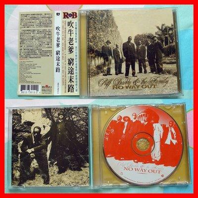 ◎1997-吹牛老爹-Puff Daddy-窮途末路專輯-NO WAY OUT-等17首好歌-節奏藍調-嘻哈-饒舌-歡迎