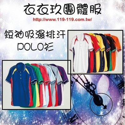 【衣衣玖】ML-3100 吸濕排汗POLO衫 / 剪接 / 配色 / 可客製化-團體服 / 班服 /制服/活動服/工作服
