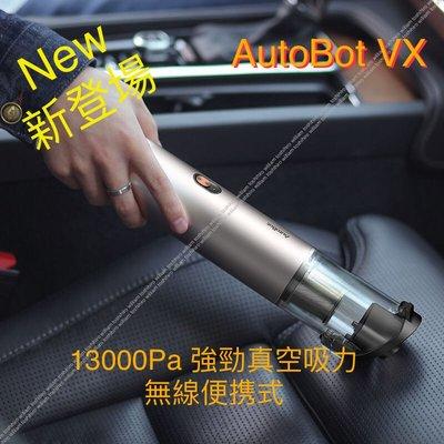 AutoBot VX 第六代 旗艦款 13000Pa 特強吸力 無線 吸塵機 便携 合 車廂 寵物毛 房間 書桌 新公室 電腦枱 嶄新 Type C充電頭