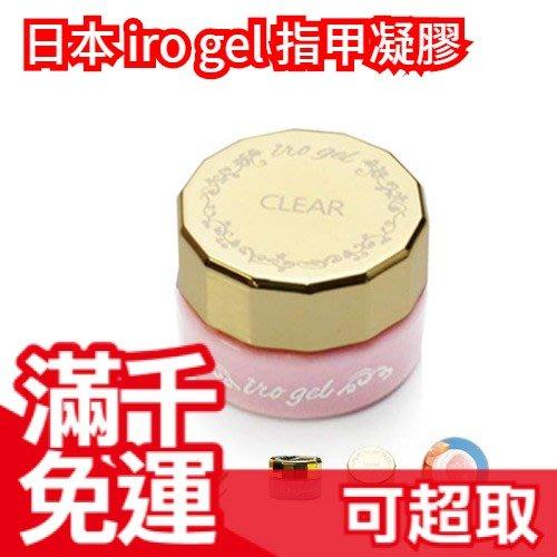 日本【透明】iro gel 指甲凝膠 無色透明 不變黃 UV/LED通用 美甲❤JP Plus+