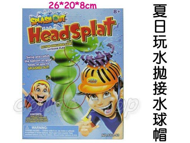 寶貝玩具屋二館☆【Head splat 夏日玩水拋接水球帽】甩動水氣球玩具溼水帽93☆【綜合】