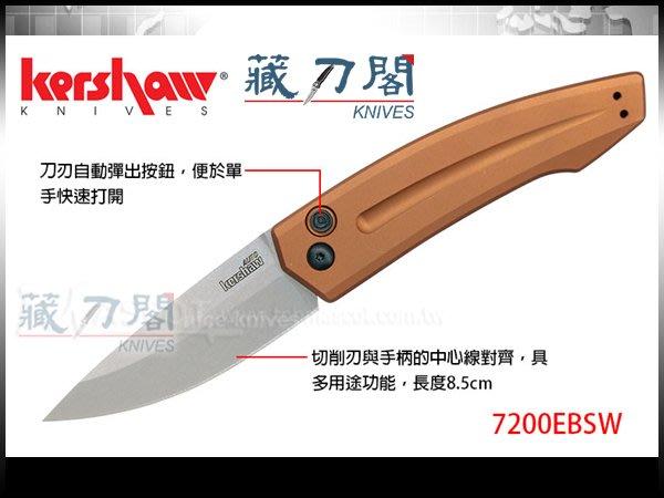 《藏刀閣》KERSHAW-(7200EBSW)LAUNCH 2 限定款自動折刀/青銅色柄