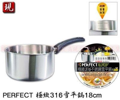 【現貨商】PERFECT 極緻316不銹鋼雪平鍋18cm 1.8L有刻度 單把 牛奶鍋 湯鍋 泡麵鍋KH-35018-1