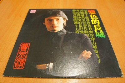 【LP黑膠唱片】費玉清~變色的長城 浮萍 船歌 (私人版) 民國70年東尼唱片發行 極度罕見珍品