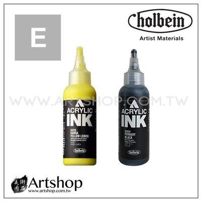 【Artshop美術用品】日本 HOLBEIN 好賓 液態壓克力墨水 100ml E級 (單色)