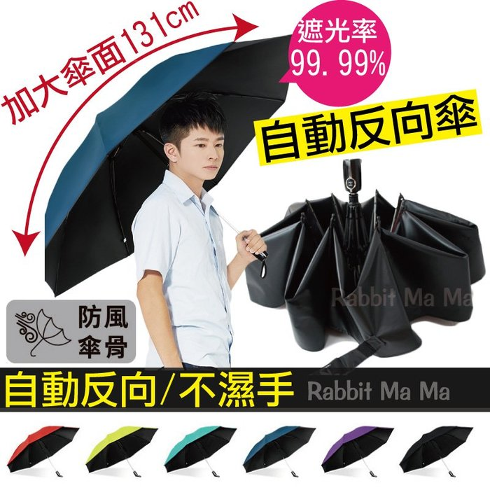 2隻免運!超大51吋自動反向開收傘-超大超大不透光黑膠/雙龍牌/抗UV防風/晴雨傘/防曬陽傘/反折傘/自動摺疊反向傘