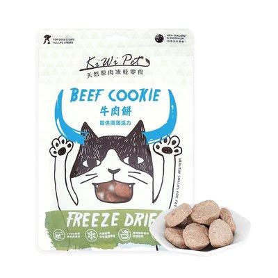 KiWi Pet 寵物零食 袋鼠肝/袋鼠肉餅/鴯鶓肉餅/羊肉餅/鹿肉餅/牛肉餅/雞心/雞脖子/鮭魚肚