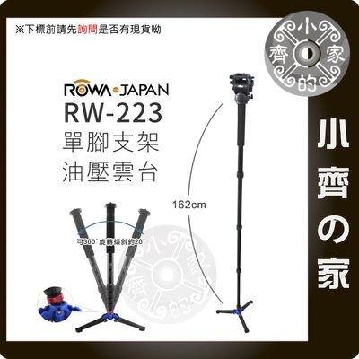 樂華 RW-223 單腳支架油壓雲台 單腳架 油壓雲台 單眼相機 相機腳架 腳架 小齊的家