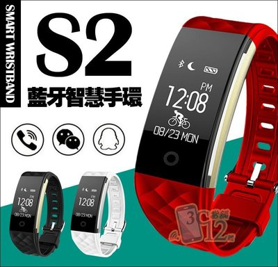 ►3C當舖12號◄心率智慧手環 S2 支援LINE FB 繁體中文 觸控 智能手環 智慧手錶 現貨供應 新品上市