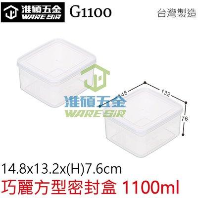 【淮碩五金】〔附發票〕聯府 G1100 巧麗 方型 密封盒 1.1L 台灣製造 副食品 食物 保鮮盒 收納盒 蔬果盒