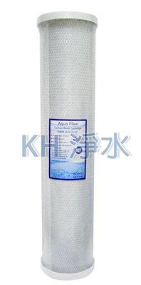 【KH淨水】AQUA FLOW大胖20英吋NSF CTO壓縮活性炭濾心《台灣製造NSF認證》550元